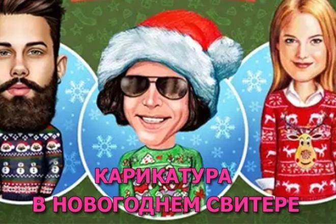 Нарисую карикатуру в новогоднем стиле в норвежском свитере 1 - kwork.ru