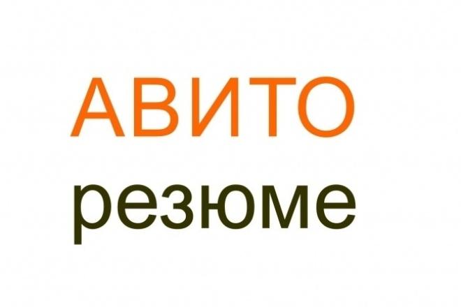 Резюме АвитоДругое<br>Предоставлю расширение для Chrome, которое позволяет просматривать контакты резюме на avito. ru. Время работы скрипта - 7 дней.<br>