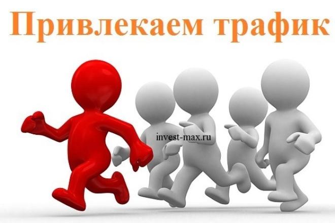 12000 посетителей на ваш сайт в течение недели 1 - kwork.ru