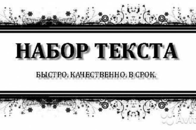 Набор текста. Качественно и в срокНабор текста<br>Наберу текст из таких источников как фотографий, документы со сканера, таблицы, тексты, рукописные материалы (при наличии разборчивого почерка).<br>