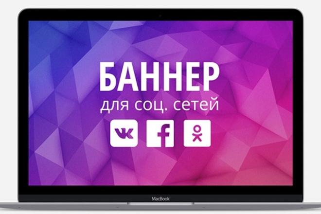 Создание Баннер для Социальных групп 1 - kwork.ru