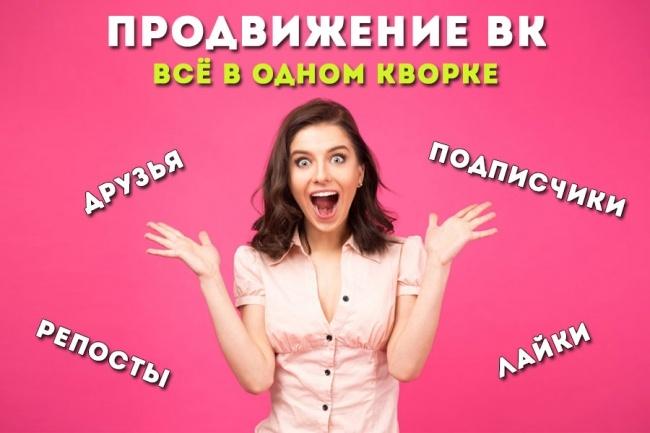 Взрывное продвижение групп, пабликов ВКонтакте, без ботов, гарантияПродвижение в социальных сетях<br>Хотите, чтобы ваша группа (паблик или страница) ВК стала популярной? Вам нужно продвижение ВКонтакте? Тогда этот кворк для Вас. После оформления заказа, мы начнём продвигать вашу группу ( паблик или страницу) Вконтакте в течение 7 дней. Что Вы получите. Вы получите один из трёх пакетов продвижения на ваш выбор! 1. Пакет №1 200 Подписчиков 1000 Лайков 50 Репостов 2. Пакет №2 450 Подписчиков 250 Лайков 100 Репостов 3. Пакет №3 500 Подписчиков 500 Лайков Отписки и собачки. Возможно появление собачек: ~ 2-8%. Сразу не удаляйте через какое-то время они восстанавливаются. Отписка: ~ 2-8% (обычно процент низкий). Почему заказывать нужно именно у нас? ? Только ручное добавление, никакой автоматики, все вступившие - реальные люди. ? Плавное увеличение числа вступивших. ? Выбор друзей по географии (Россия, Украина, Беларусь). ? Выбор друзей по полу, возрасту. ? Разумное соотношение цена качество, мы стараемся дать клиенту больше, чем он просит. ? Ваша страница (группа) ВК будет выглядеть максимально естественно. ? Без санкций со стороны социальной сети ВК. ? Гарантия качества работы. Советую заказывать дополнительные опции.<br>