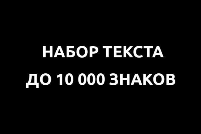 Набор текста. До 10 000 знаков 1 - kwork.ru