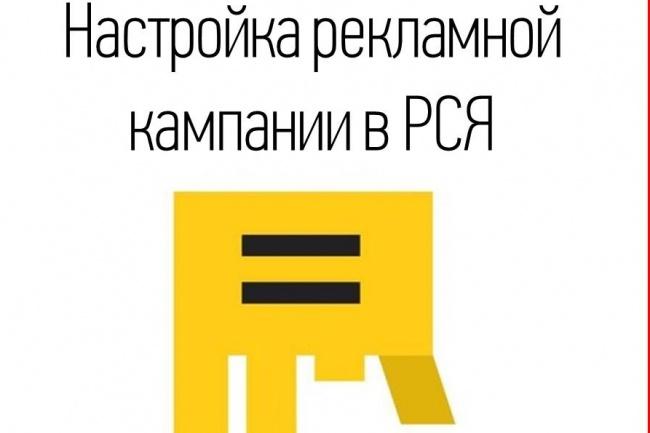 Настройка рекламной кампании в РСЯ Яндекс Директ 1 - kwork.ru