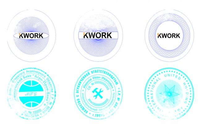 Создам дизайн печати любой сложности, факсимиле. Отрисую любую печать 1 - kwork.ru