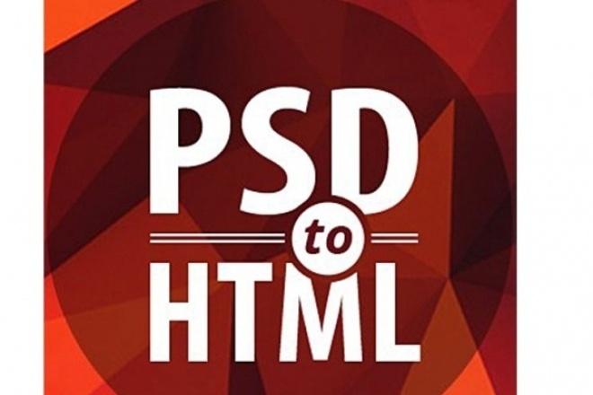 Качественная верстка из psdВерстка<br>Пожалуйста читайте условия кворка или давайте находить общий язык. Спасибо. Примеры моих работ: http://smefinka.github.io/module-test/task-1/ http://smefinka.github.io/module-test/urlack/ Наличие PSD макета обязательно так как упрощает работу и не создает недопонимание между исполнителем и заказчиком! Услуга не покрывает: ? Верстка для примера. ? RIP (копирование) других сайтов. ? Верстка без PSD макета. Эконом - верстка 1 страницы (один экран контента). Стандарт - верстка 1 страницы (шапка, не выпадающее меню, блок контента, одна боковая колонка, футер(подвал)). Если Вы не нашли подходящих для себя опций, ничего страшного, напишите мне, с помощью личных сообщений. Плюсы: ? Быстро, качественно и уникально! ? Аккуратный, логичный, продуманный код. ? Подключение нестандартных шрифтов. ? Кроссбраузерность ? Валидность.<br>
