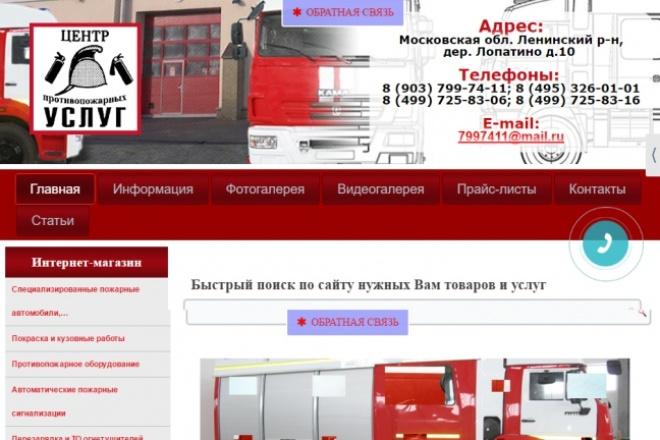 дизайн, редизайн сайта 2 - kwork.ru