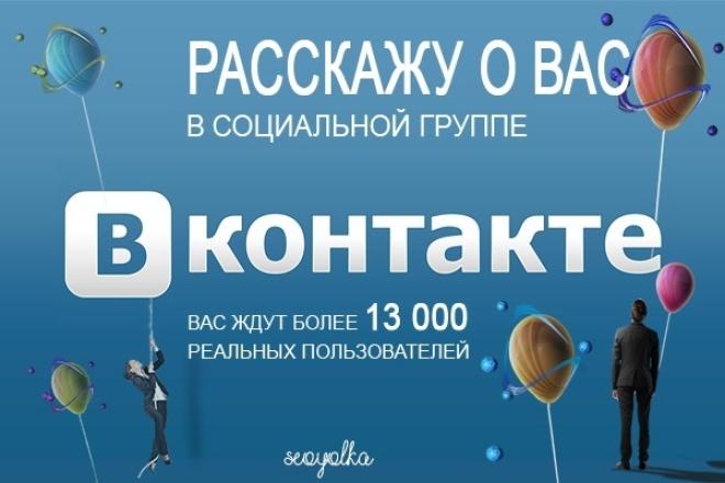 расскажу о вас в группе ВКонтакте (более 13 000 реальных пользователей) 1 - kwork.ru