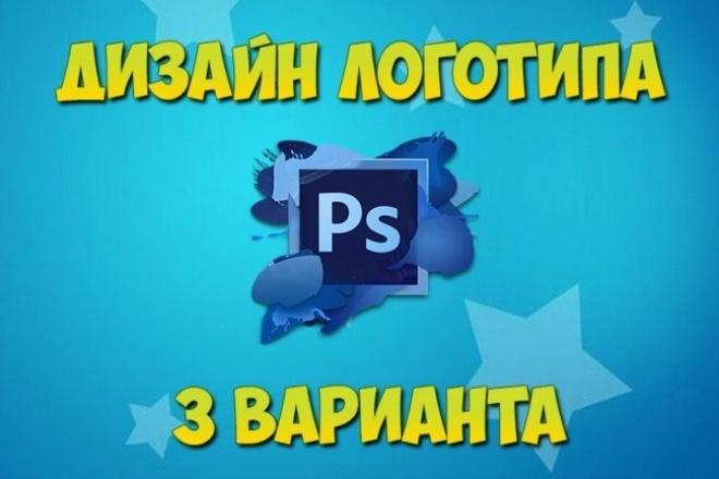 3 варианта логотипаЛоготипы<br>Я сделаю дизайн логотипа в 3 вариантах За 500 рублей вы получаете: 3 варианта дизайна логотипа на выбор Обращайтесь, буду очень рад<br>