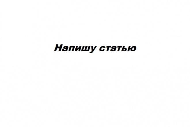 Напишу текст, статью, на любую тематику 1 - kwork.ru