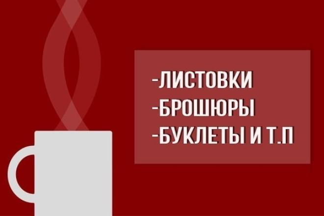 Дизайн листовок, брошюр, буклетов 1 - kwork.ru