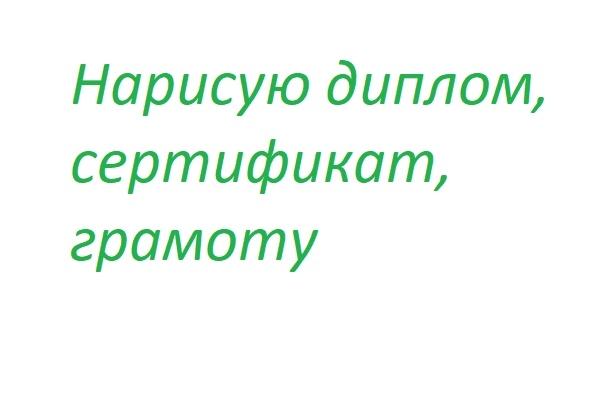 Нарисую диплом, сертификат, грамоту 1 - kwork.ru