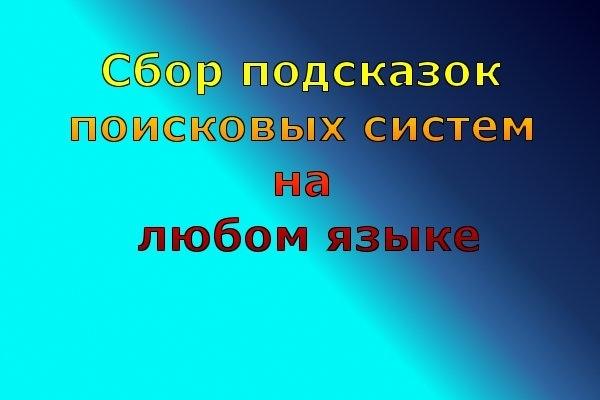 Ключевые слова из подсказок поисковых систем 1 - kwork.ru