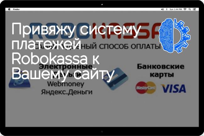 Привяжу систему платежей Robokassa к Вашему сайту 1 - kwork.ru