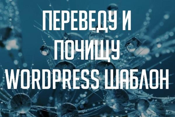 Переведу и почищу шаблон Wordpress 1 - kwork.ru