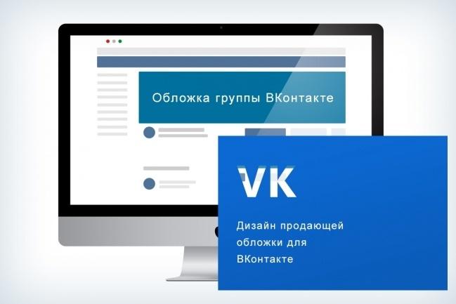 Дизайн продающей обложки в Вконтакте 1 - kwork.ru