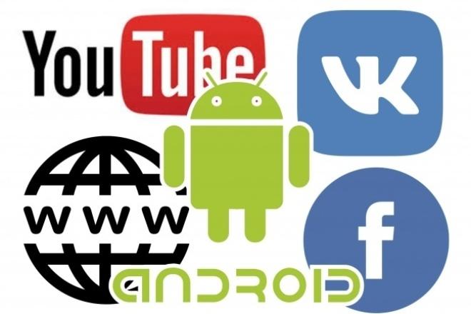 Ваш канал Youtube или сайт в виде приложения для Android 1 - kwork.ru
