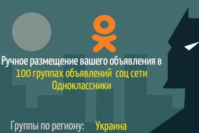 Размещу ваше объявление в 100 группах в соц сети Одноклассники 1 - kwork.ru