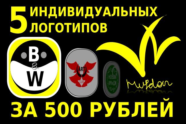 5 индивидуальных логотипов 1 - kwork.ru