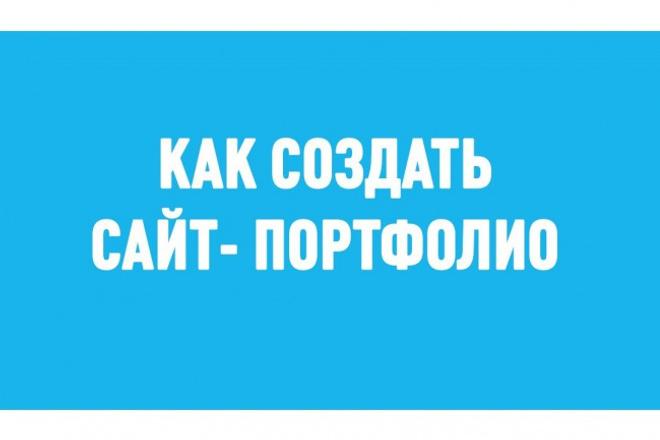 Сделаю сайт-портфолио 1 - kwork.ru