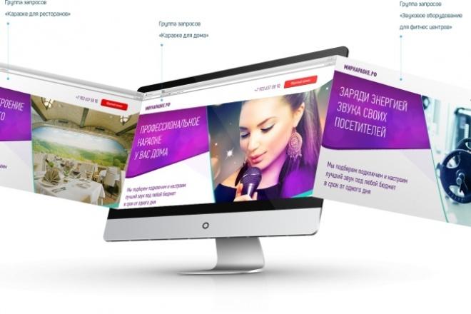 Landing Page, одностраничный сайт. В подарок хостинг 1 - kwork.ru