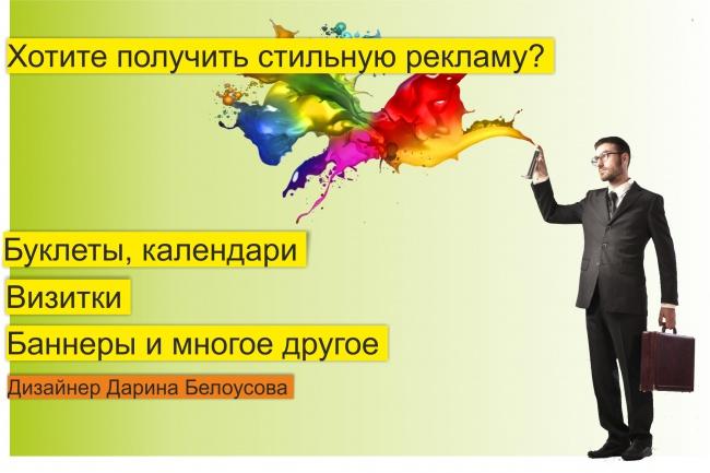 сделаю красивый баннер/визитку/рекламный буклет/вывеску 1 - kwork.ru