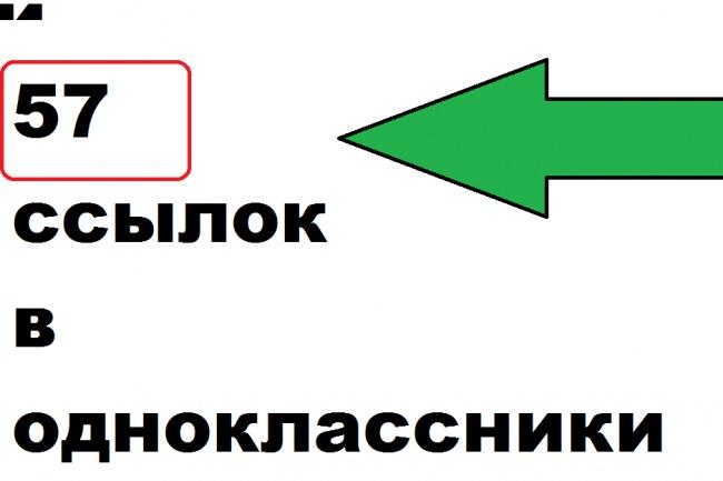 57  ссылок на аккаунте одноклассники 1 - kwork.ru