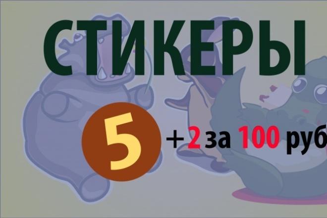 Нарисую векторные стикеры 1 - kwork.ru