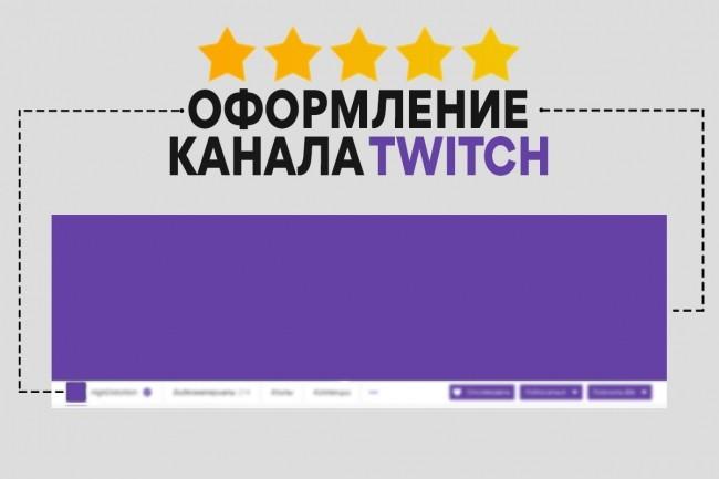 Оформление канала Twitch 1 - kwork.ru