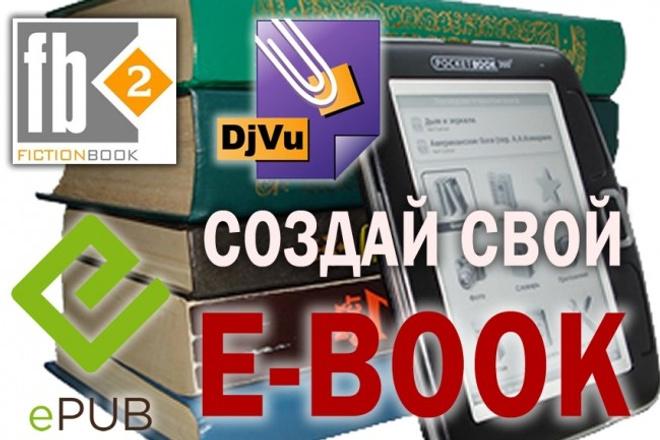 Создание электронной книги EPUB, FB2, DJVU из любого текста и картинок 5 - kwork.ru