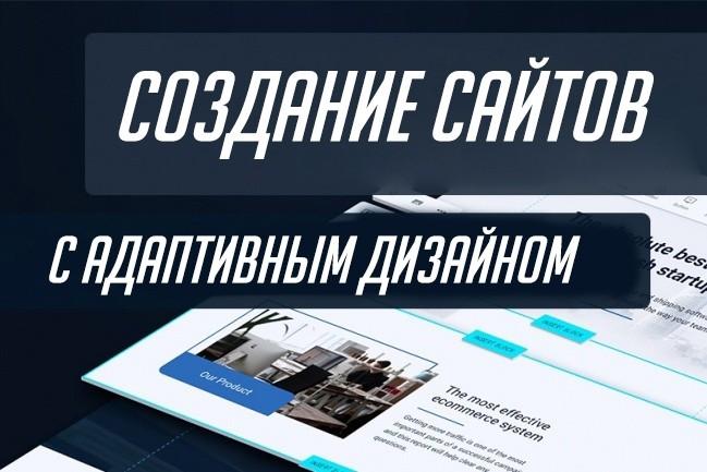 Уникальный дизайн сайта под ваш товар или услугу 1 - kwork.ru