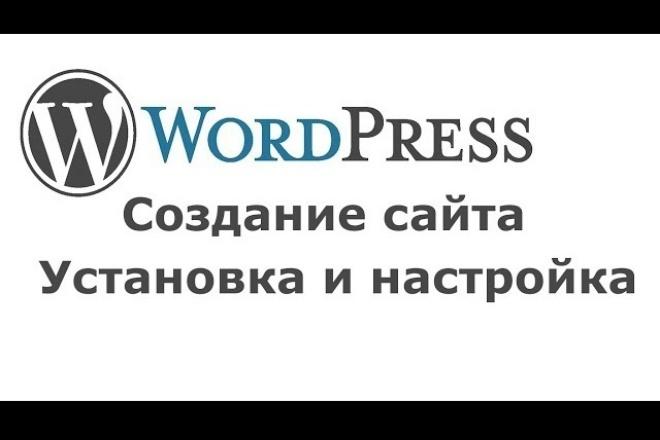 Как сделать часы на сайте wordpress