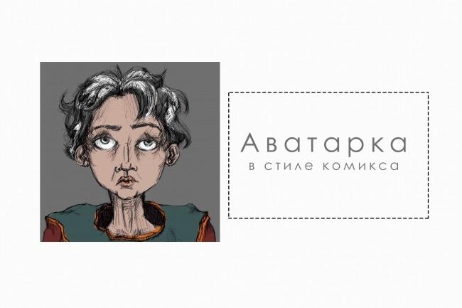 Аватарка в стиле комикса 1 - kwork.ru