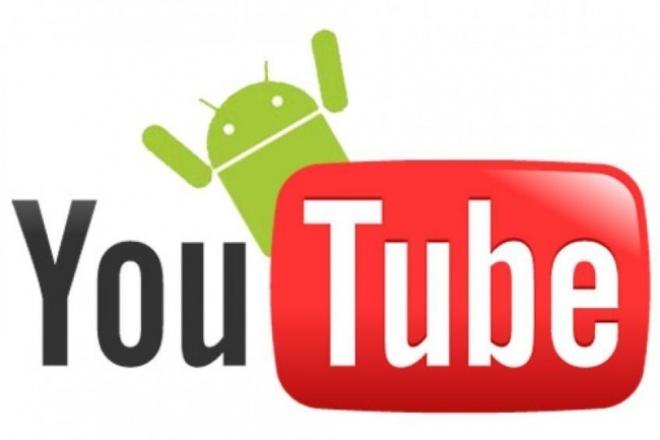 Создам Android приложение для YouTube каналаМобильные приложения<br>Приложение для вашего YouTube канала в котором будет: 1. Заставка с Вашим логотипом 2. Меню плейлистов 3. Видео<br>
