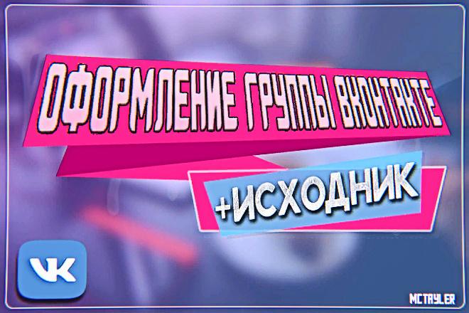 Оформление группы ВКонтакте +исходник 1 - kwork.ru