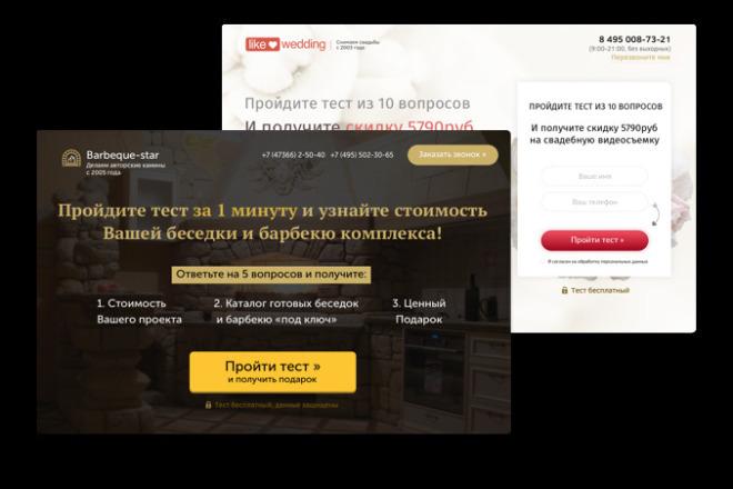 Quiz сайт с высокой конверсией. Квиз сайт, опрос, тест, викторина 1 - kwork.ru