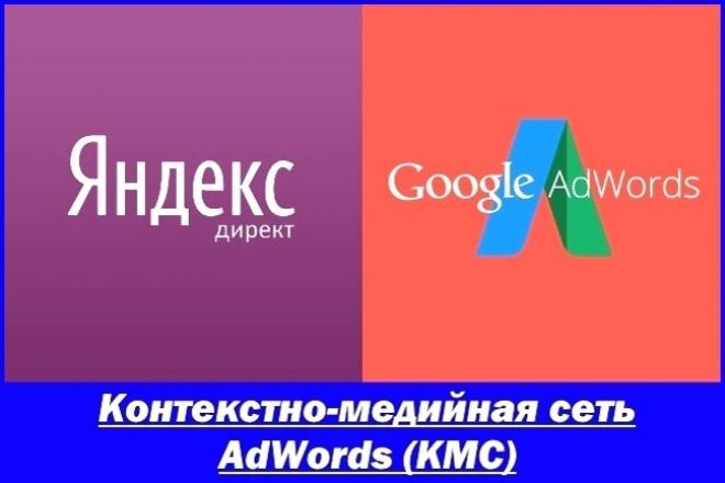 Создание/настройка грамотной медийной компании Adwords (КМС) 1 - kwork.ru