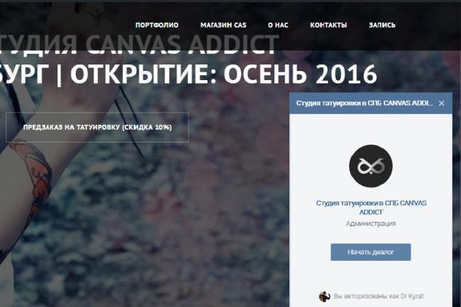 Установлю на ваш сайт виджет обратной связи с vk.com 1 - kwork.ru