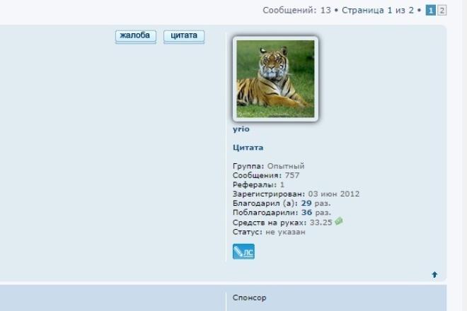 Размещу подпись на форумеРеклама и PR<br>Размещу Вашу подпись на форуме Русео сроком на 3 месяца. Аккаунт создан в 2012 году, имеет 757 сообщения Профиль http://ruseo.net/member12826.html<br>