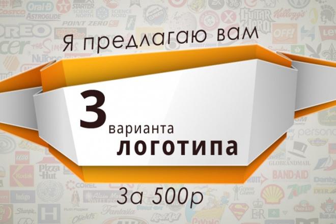 Создам логотип в 3 вариантах + бонус 1 - kwork.ru