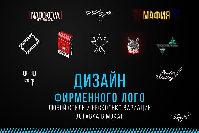 Дизайн логотипа 6 - kwork.ru