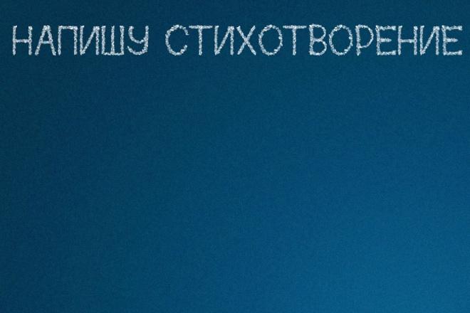 Напишу стихотворение на любую тему 1 - kwork.ru