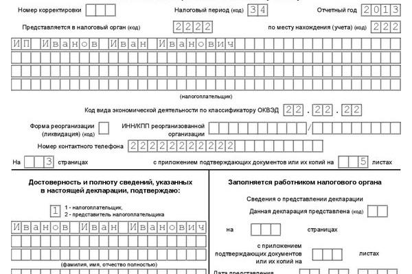 ФОРМА ПО КНД 1153005 В 2015 ГОДУ СКАЧАТЬ БЕСПЛАТНО