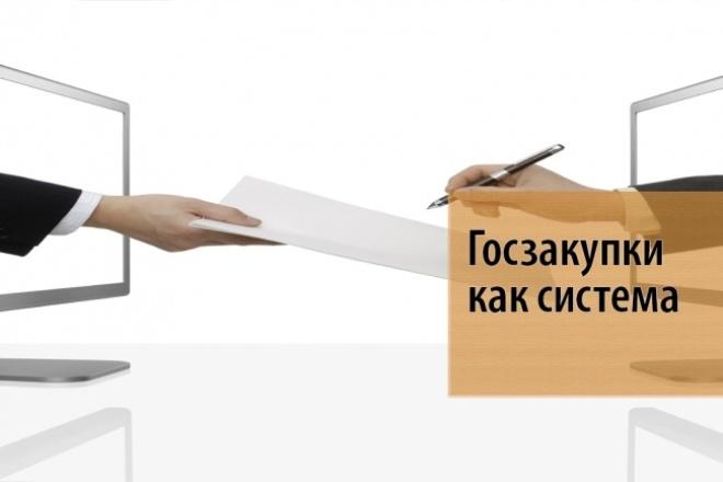 Помогу в составление документов по гос. закупкам 1 - kwork.ru