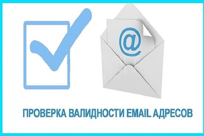 Проверка Вашей базы на валидность и повторов. Чистка адресов 1 - kwork.ru