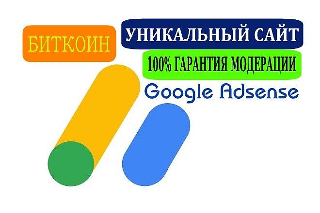 Биткоин купить сайт под adsense с гарантией прохождения модерации 1 - kwork.ru
