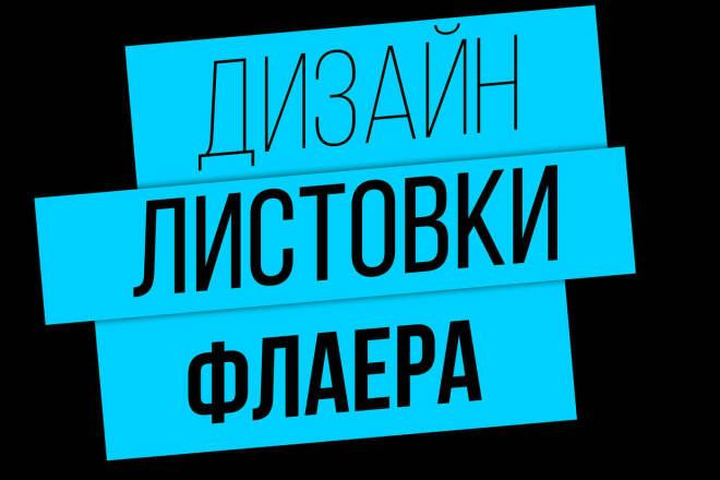 Сделаю дизайн листовки, флаера 1 - kwork.ru