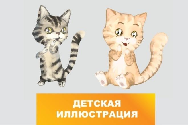 Детская иллюстрация, персонаж 1 - kwork.ru