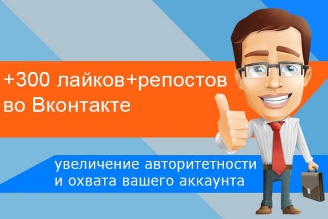 300 лайков и репостов к записи во Вконтакте VK 1 - kwork.ru