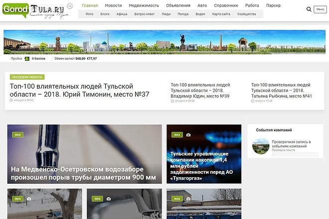 Сборка городского портала рип 0629 1 - kwork.ru